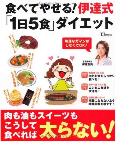 「伊達式ダイエット」をやってみました。<口コミレビュー> 伊達式ダイエットの本の表紙画像