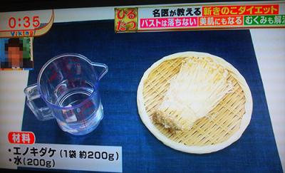 エノキ氷 作りかた 1