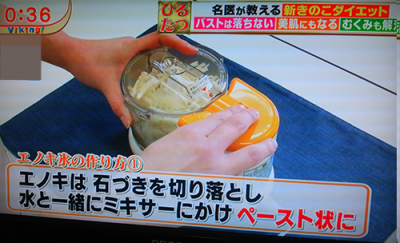 エノキ氷 作りかた 2