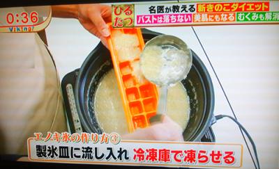 エノキ氷 作りかた