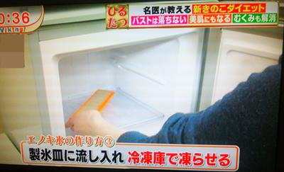 エノキ氷 レシピ