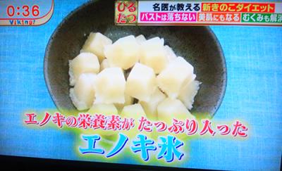 エノキ氷 作りかた 写真